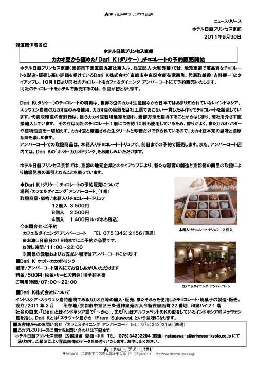 Press+release_convert_20111001023219.jpg