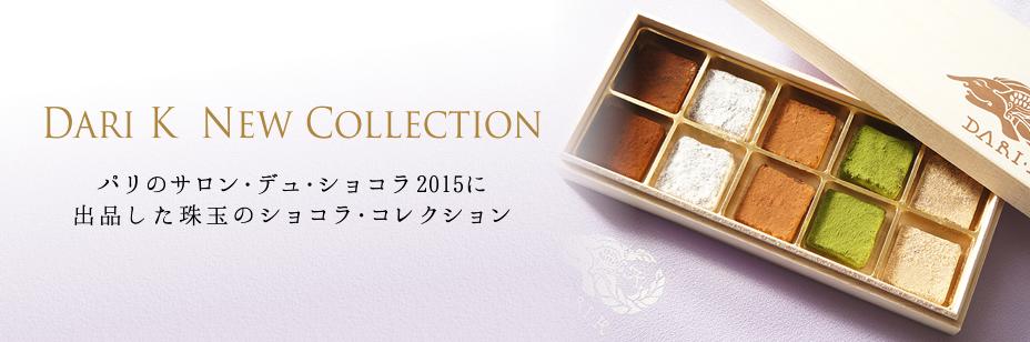 Dari K  New Collection パリのサロン・デュ・ショコラ2015に出品した珠玉のショコラ・コレクション