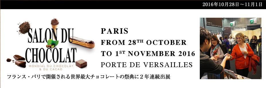 Salon du chocolat フランス・パリで開催される世界最大チョコレートの祭典に出展