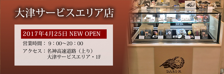 大津サービスエリア店 2017年4月25日OPEN