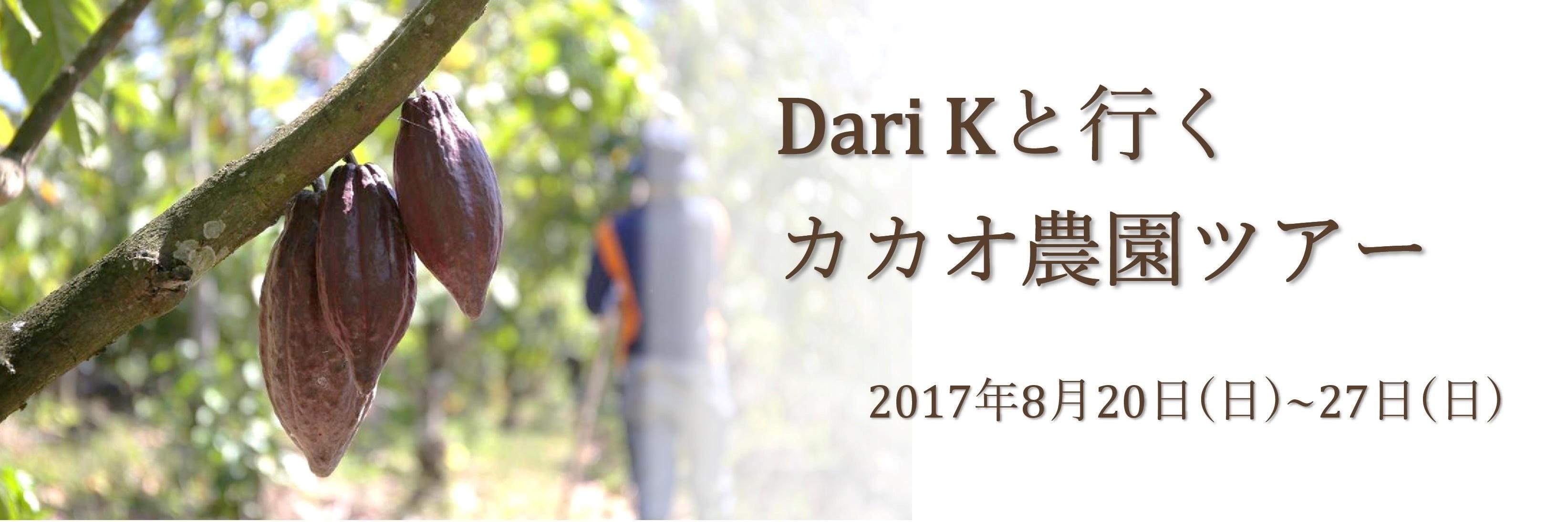 インドネシア カカオ農園ツアー 2017