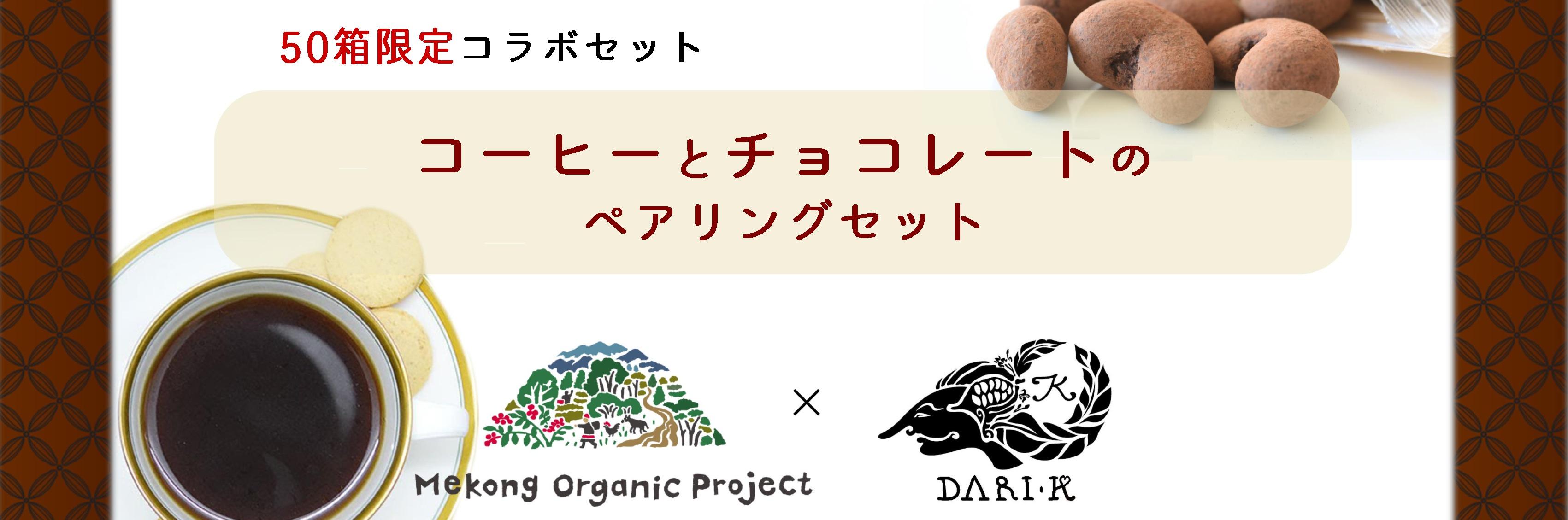 Dari K×坂ノ途中Mekong Organic Project