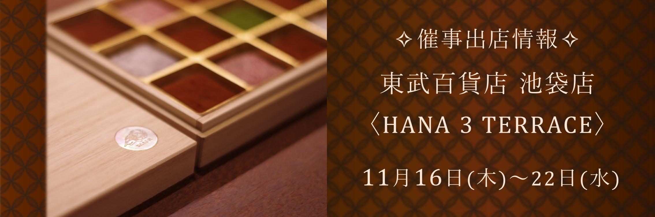 東武百貨店池袋店 催事出店
