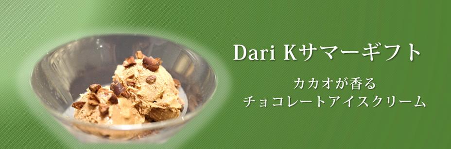 DariKのサマーギフト