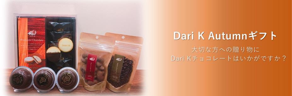 DariKのオータムギフト