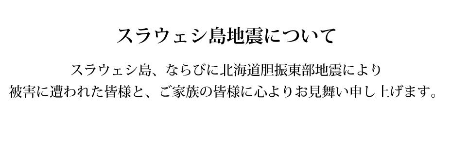 スラウェシ島、ならびに北海道胆振東部地震により被害に遭われた皆様と、ご家族の皆様に心よりお見舞い申し上げます。