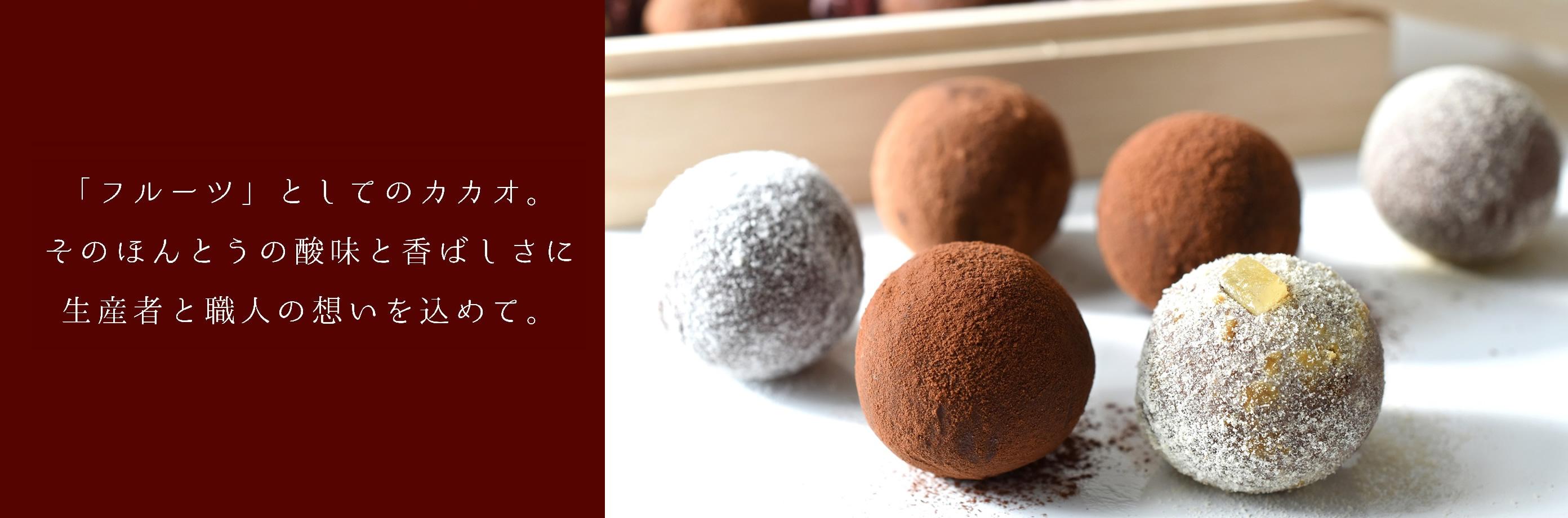 「フルーツ」としてのカカオ。そのほんとうの酸味と香ばしさに、生産者と職人の想いを込めて。