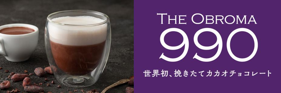 The Obroma 990 ~世界初!カカオから挽きたてのチョコレート~