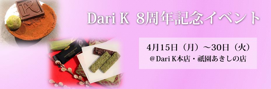 DariK 8周年記念イベント