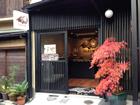 祇園あきしの店