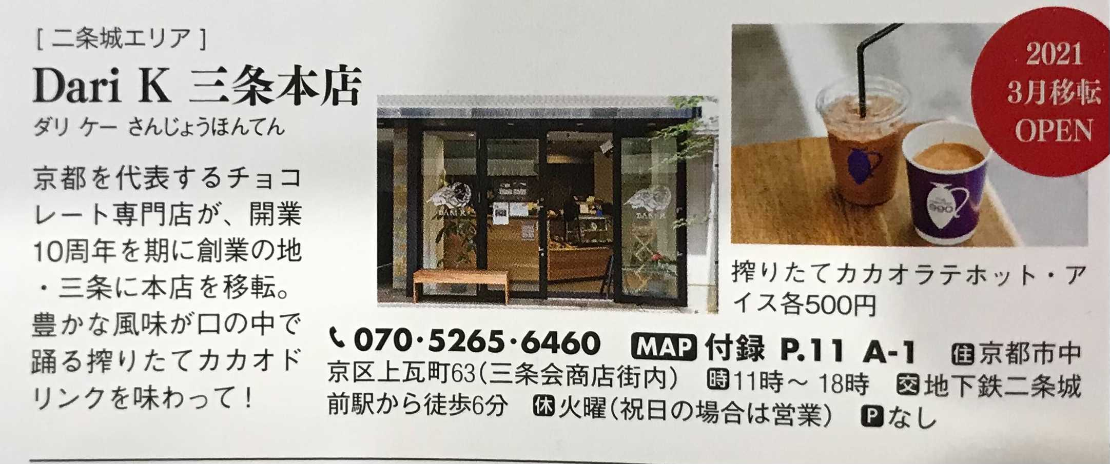 「秋の京都2021」該当箇所