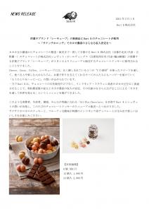 【Dari K】サクッチホロッチ・プレスリリース210301-1