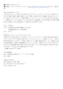 【Dari K】サクッチホロッチ・プレスリリース210301-2