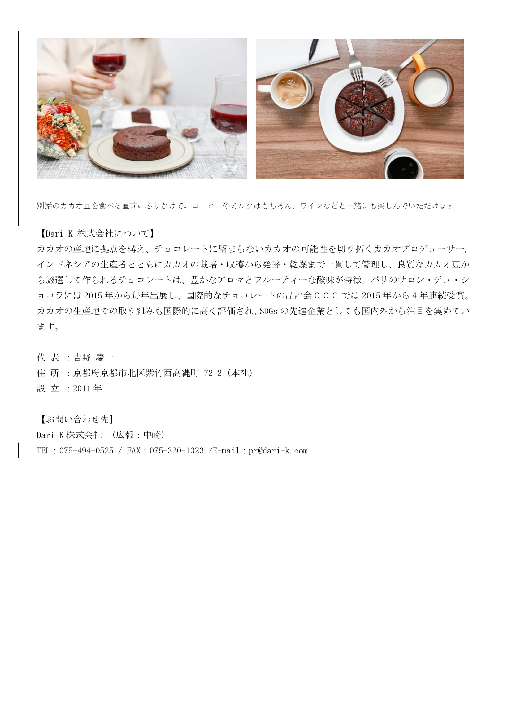 【Dari K】Press Releaseガトーショコラ210607-2