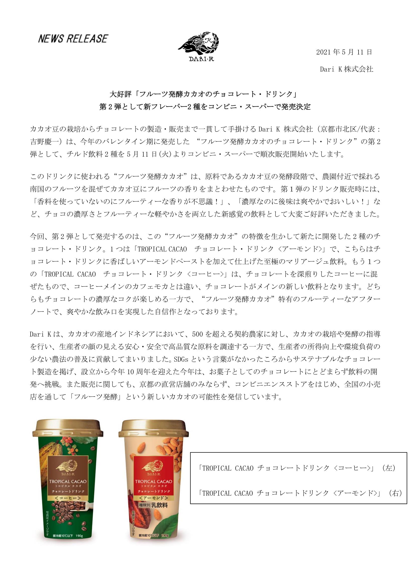 【Dari K】Press Release Cacao Drink210510 Draft_FINAL-1
