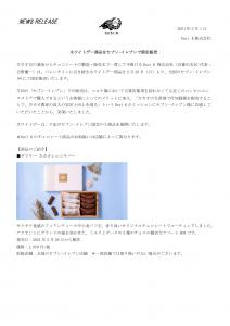 【Dari K】Press Release Seven-WD210301-1