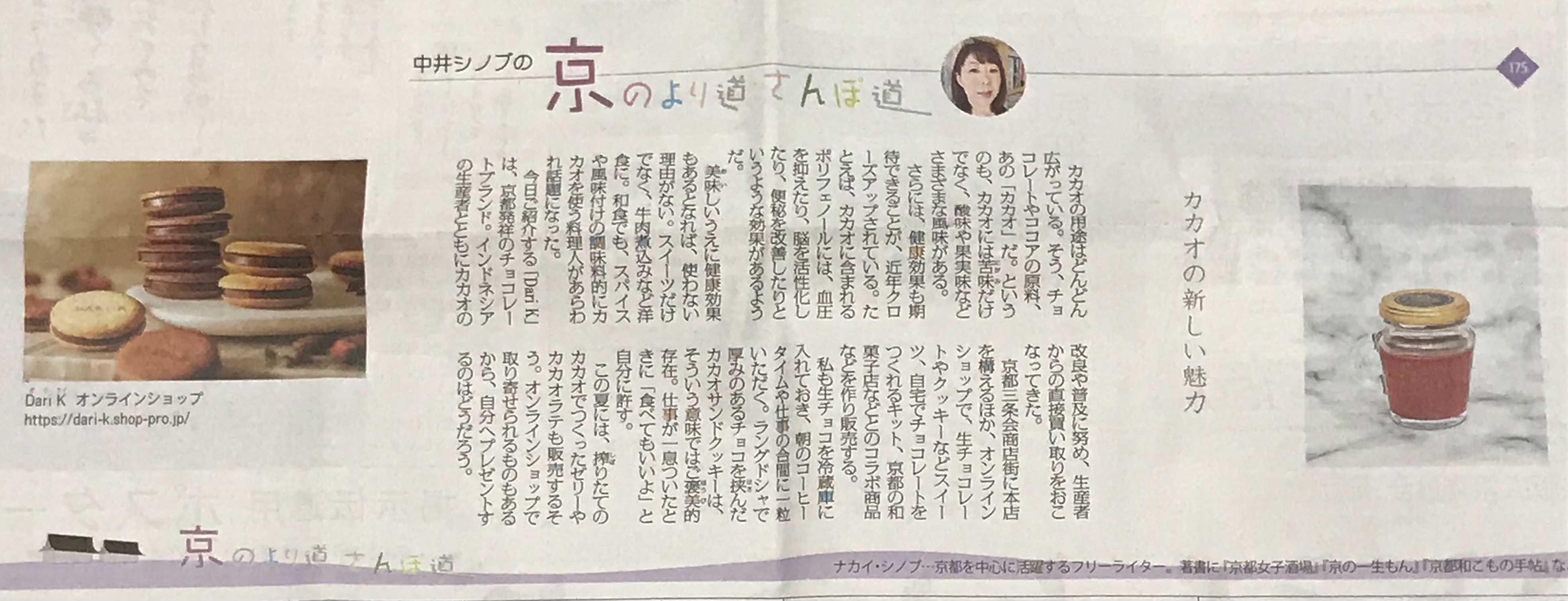 本願寺新報紙面