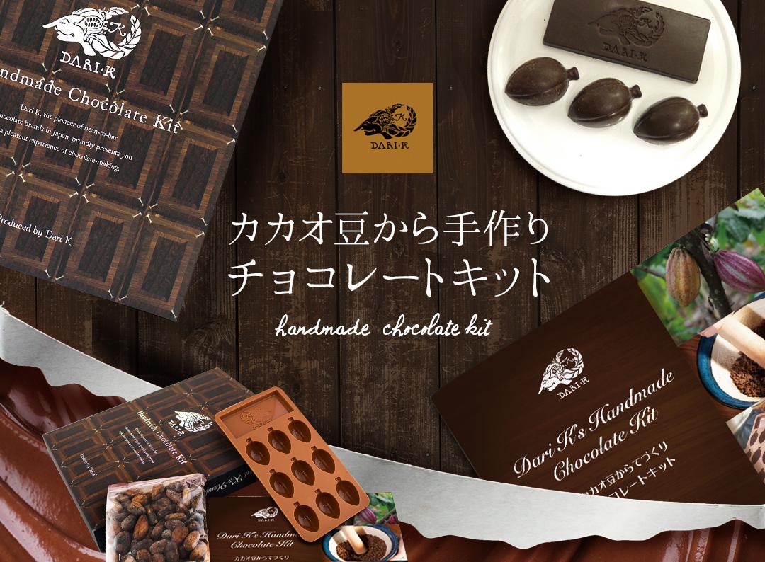 Dari Kの「カカオ豆から手作りチョコレート・キット」