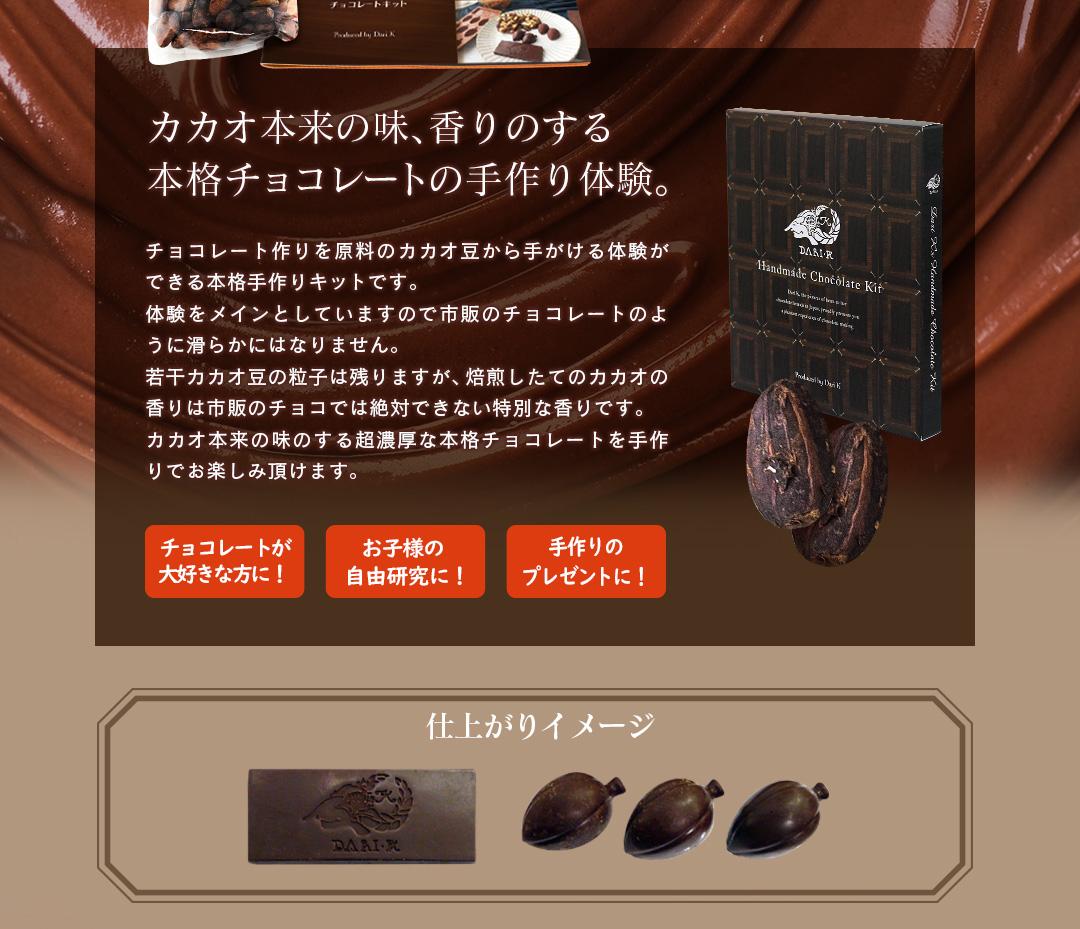 カカオ本来の味、香りのする本格チョコレートの手作り体験。お子様の自由研究に!手作りのプレゼントに!