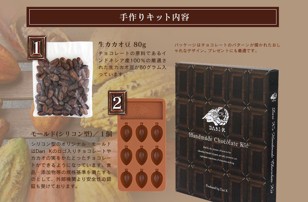 手作りキットの内容。生カカオ豆80g。モールド(シリコン型)1個。ブックレット1冊。