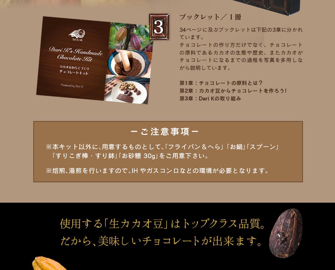 使用する「生カカオ豆」はトップクラス品質。
