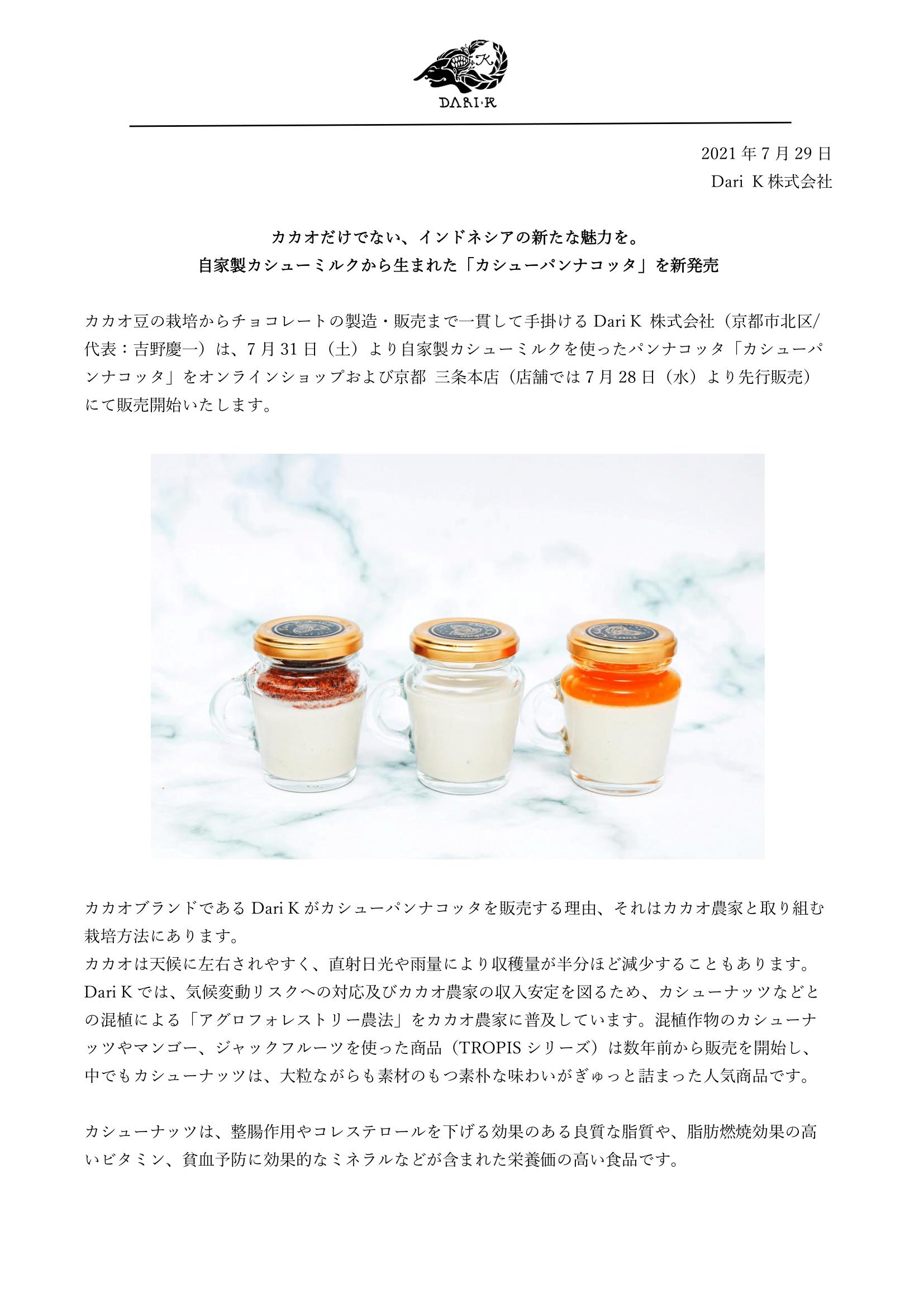 Dari K 「カシューパンナコッタ」プレスリリース(2021年7月29日)-1