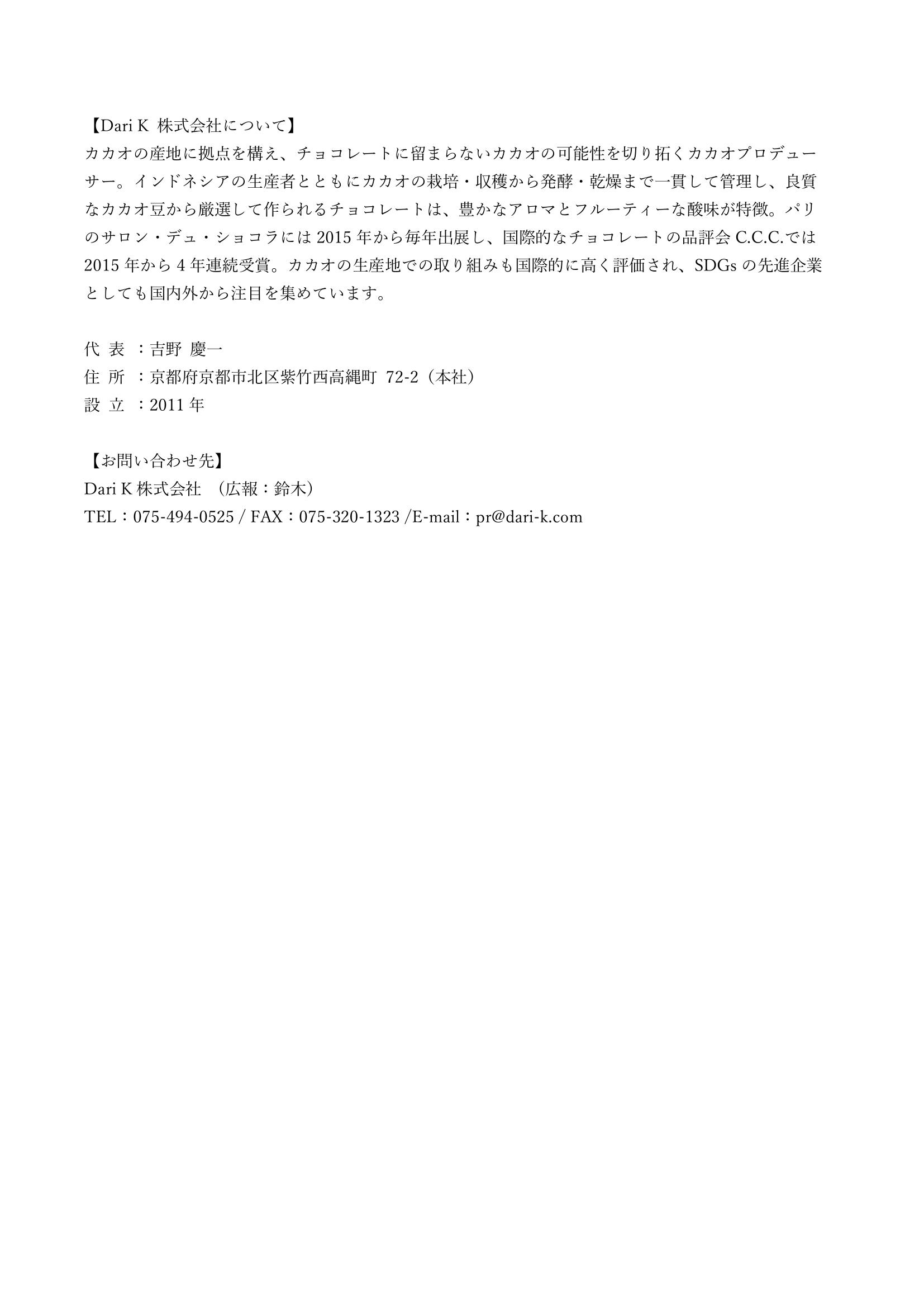 Dari K 「カシューパンナコッタ」プレスリリース(2021年7月29日)-3