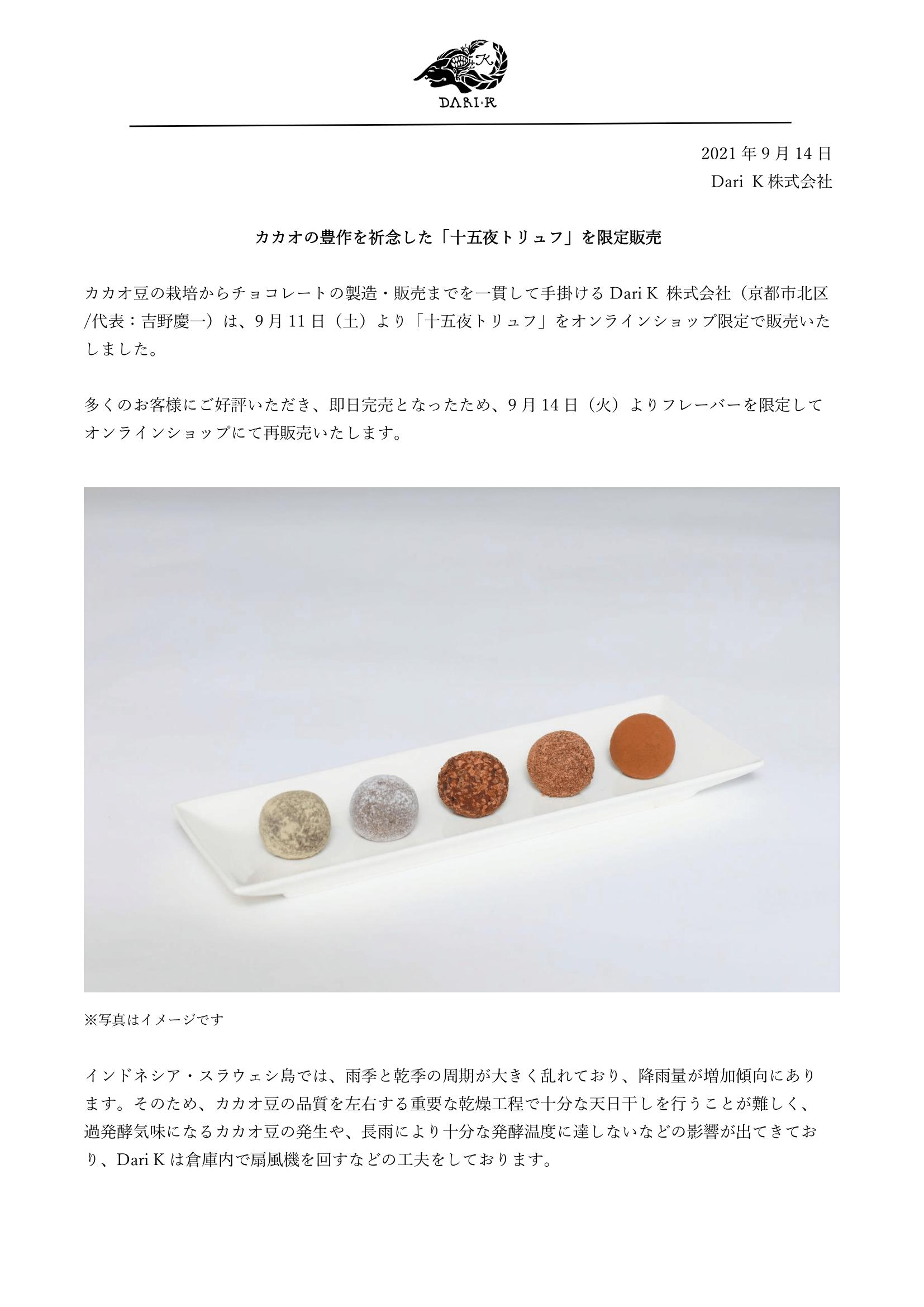 Dari_K_「十五夜トリュフ」プレスリリース(2021年9月14日)-1[1]