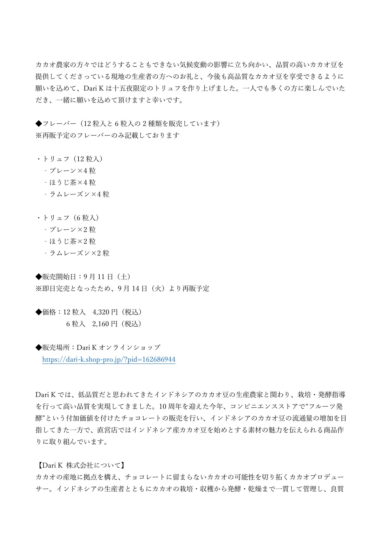 Dari_K_「十五夜トリュフ」プレスリリース(2021年9月14日)-2[1]