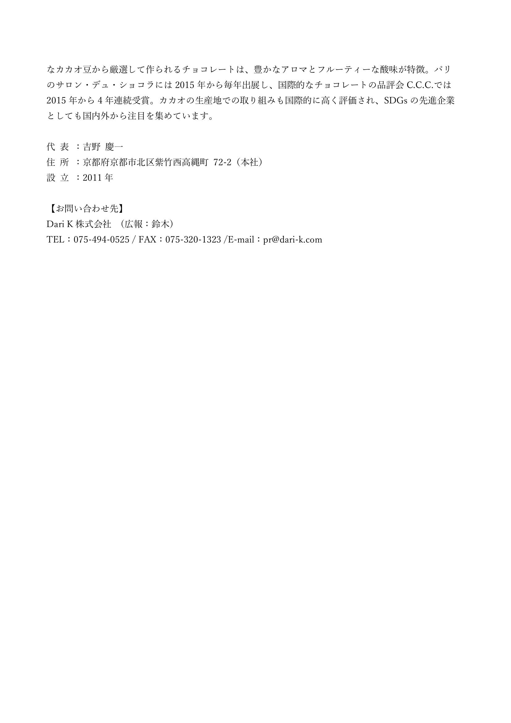 Dari_K_「十五夜トリュフ」プレスリリース(2021年9月14日)-3[1]
