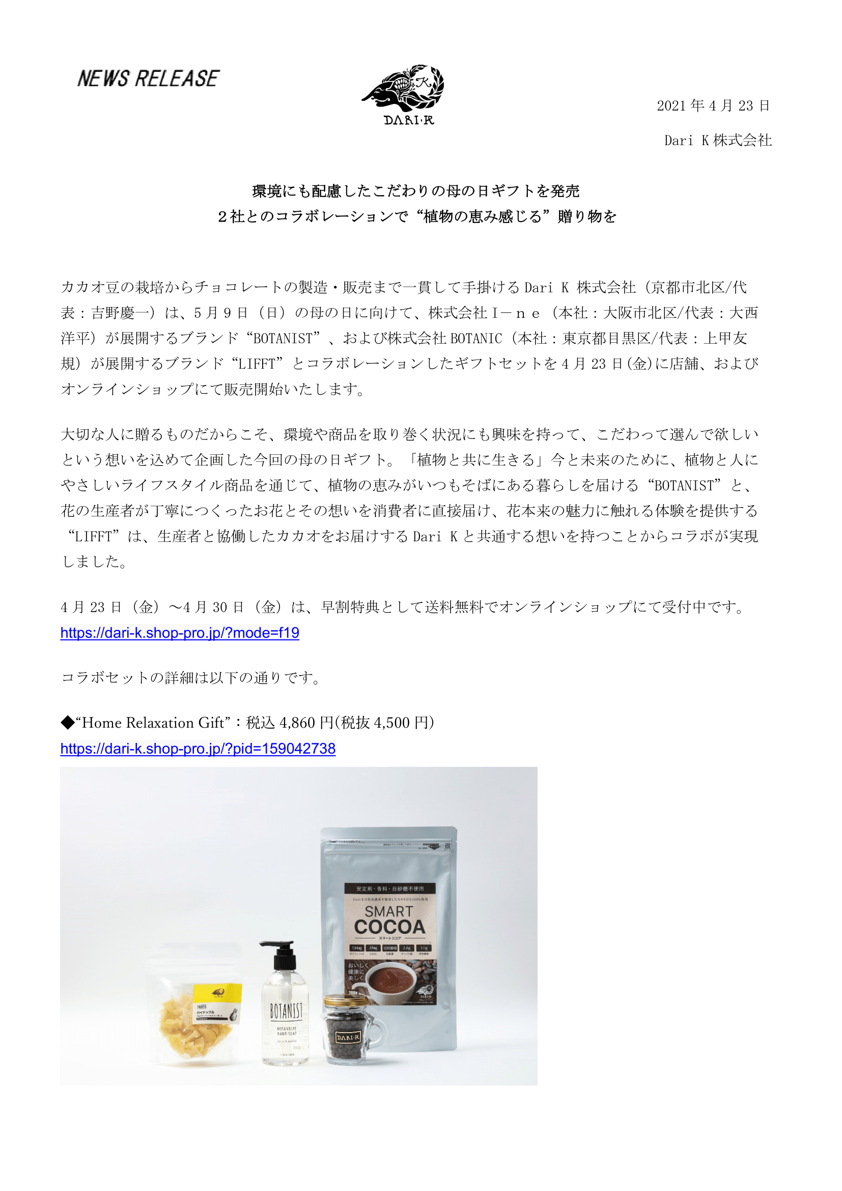 Press Release210423-母の日コラボギフト-1