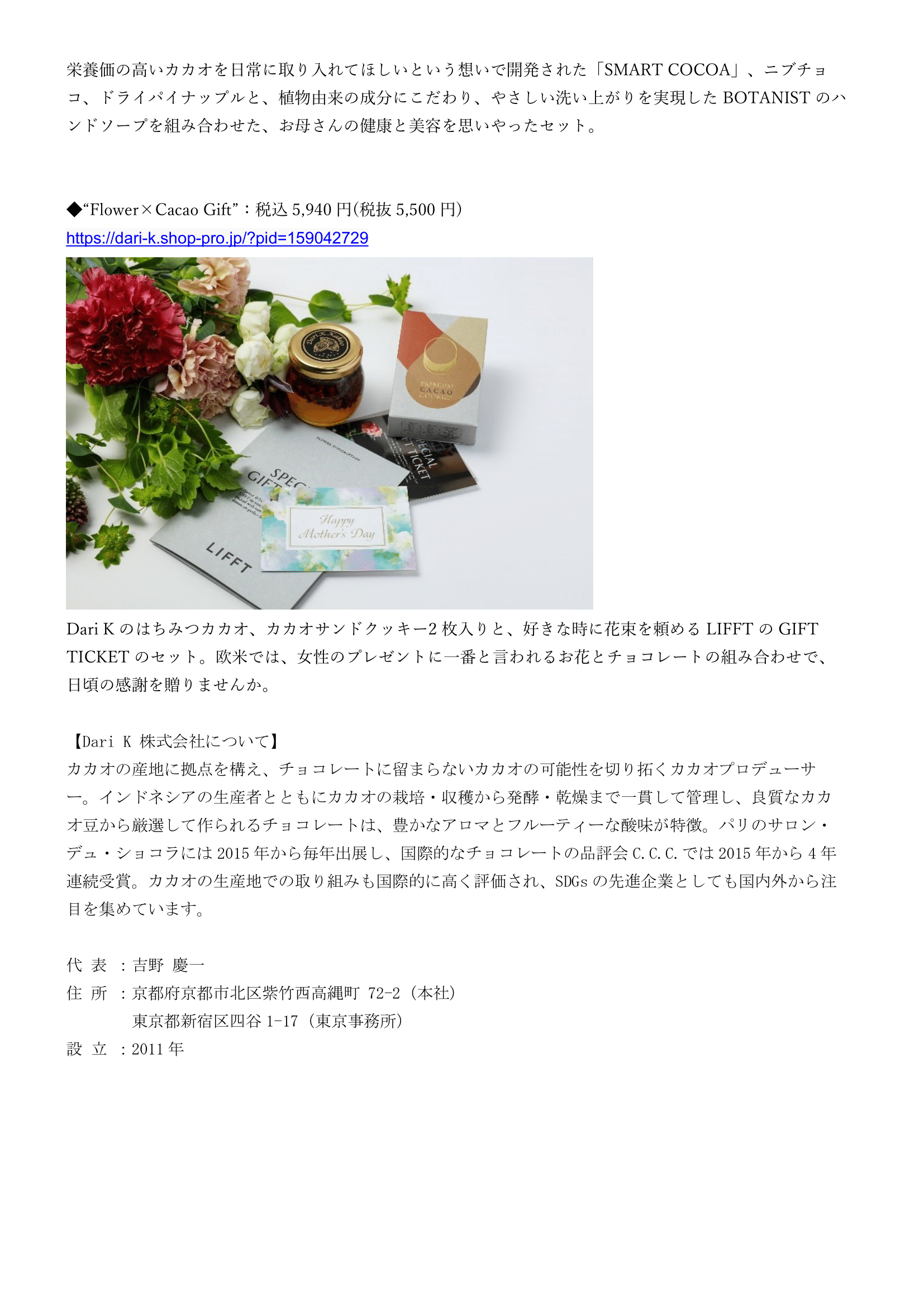 Press Release210423-母の日コラボギフト-2