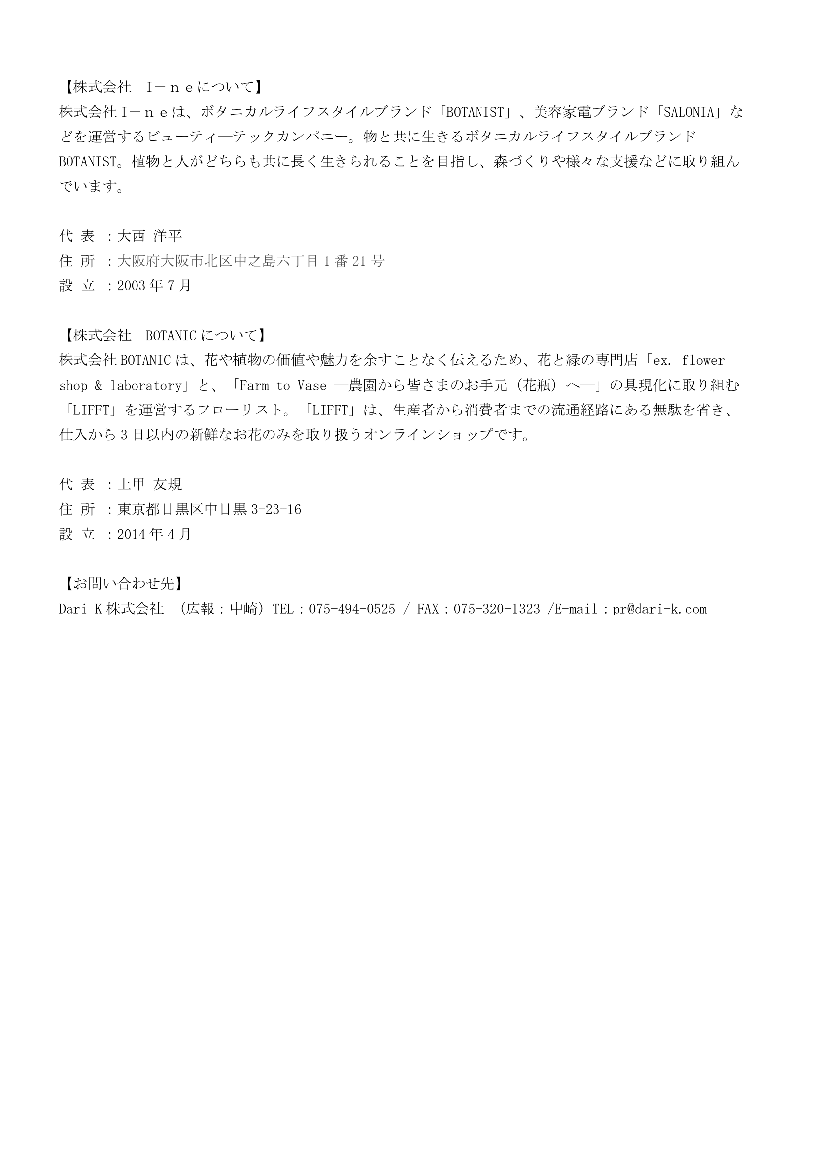 Press Release210423-母の日コラボギフト-3