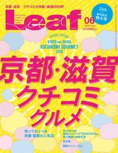 leaf180425