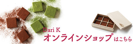 DariK オンラインショップ