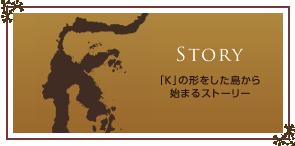 Story 「K」の形をした島から始まるストーリー