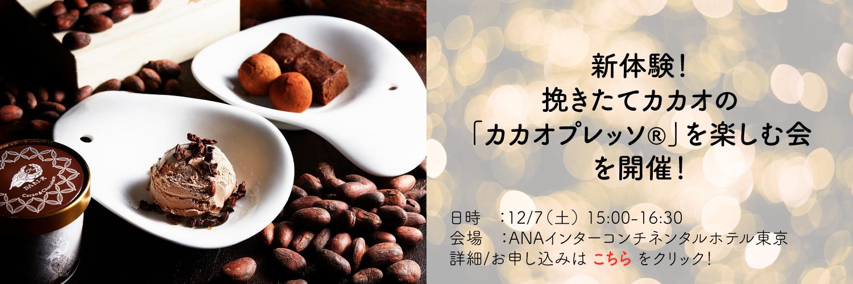 チョコレート・センセーションワークショップ 新体験!挽きたてカカオの「カカオプレッソ」を楽しむ会