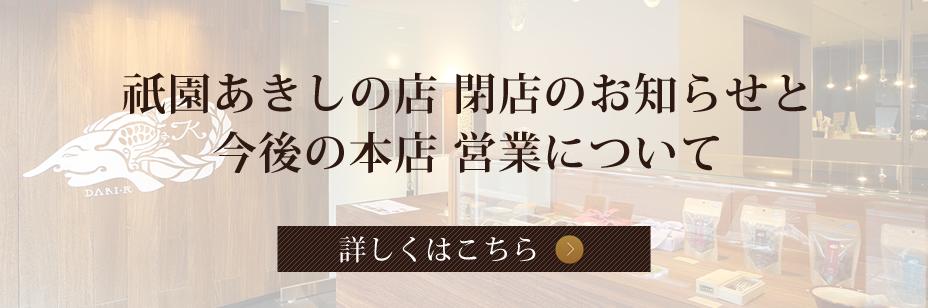 祇園あきしの店閉店のお知らせと今後の本店営業について
