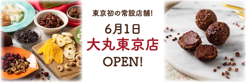 東京発の常設店舗!6月1日大丸東京店OPEN