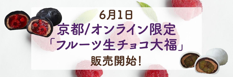 京都駅限定 フルーツ生チョコ大福発売開始!