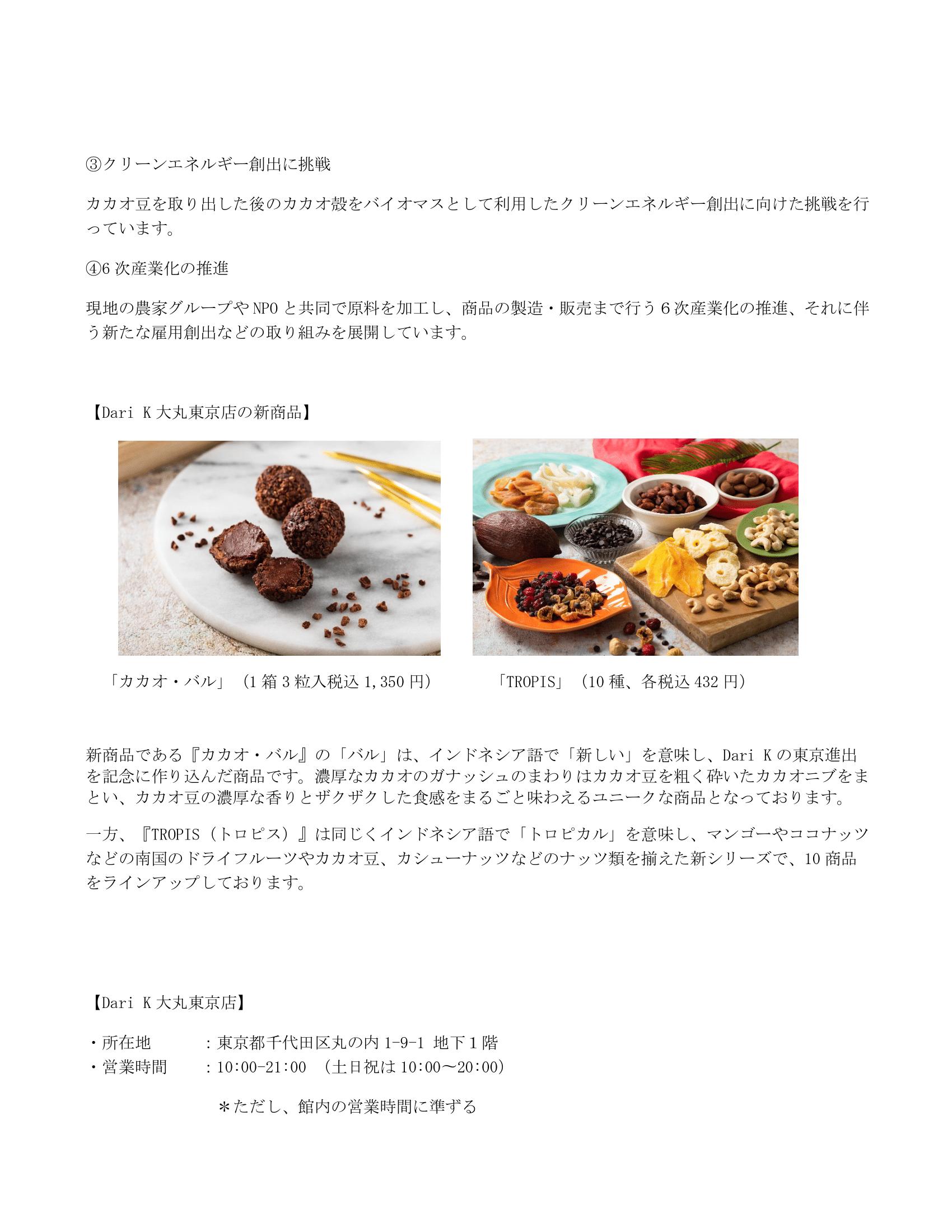 時間 大丸 東京 営業
