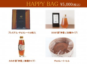 Happy bag5000
